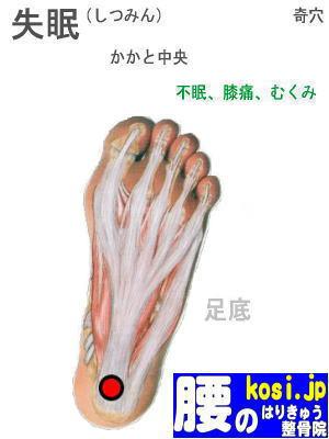 失眠、福岡太宰府、ぎっくり腰【腰痛専門】腰のはりきゅう整骨院